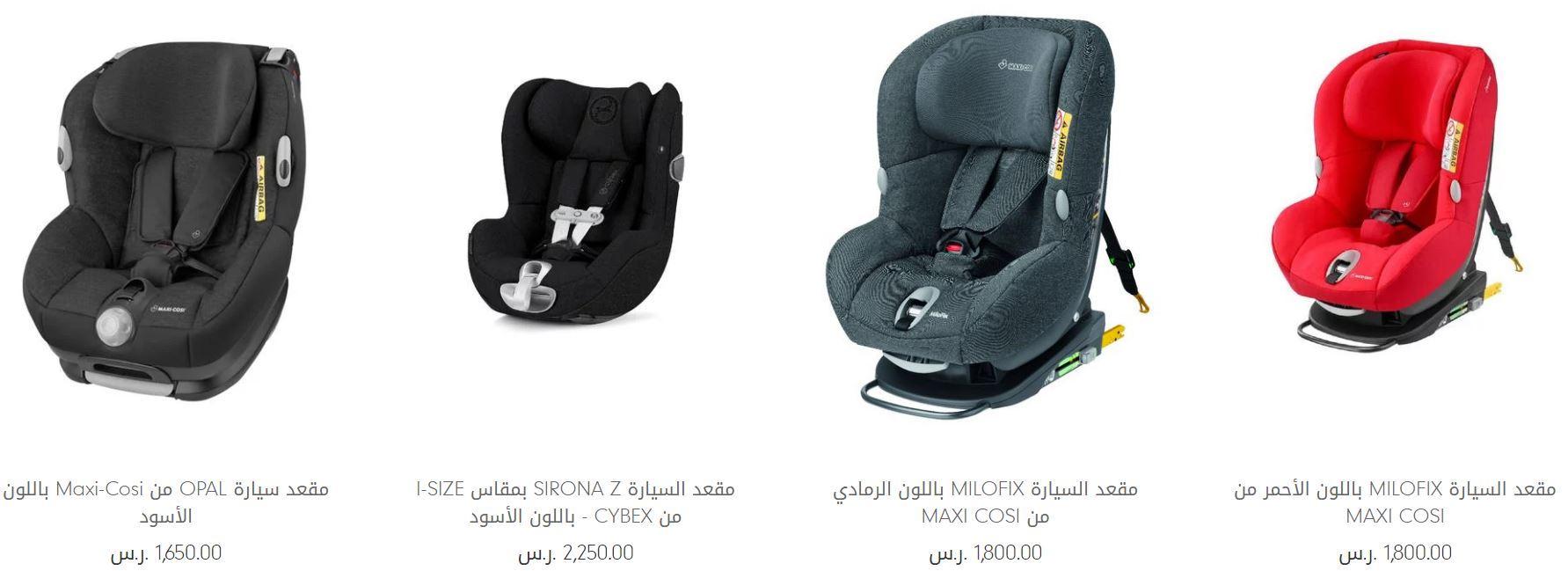 كراسي سيارات اطفال رخيص